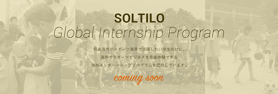 SOLTILO Global Internship Program リンク