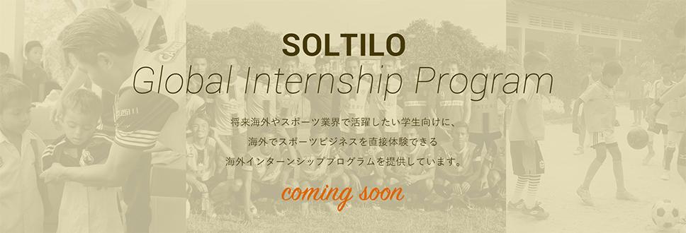 SOLTILO Global Internship Program リンク